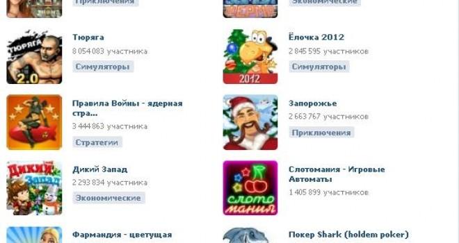 Как правильно создать flash приложение для Вконтакте
