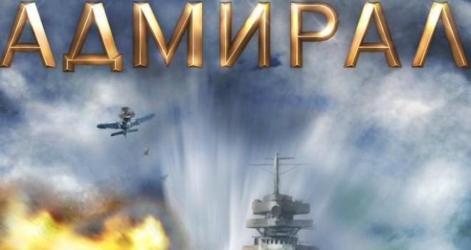 Личный флот в игре Адмирал