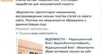 """Вконтакте восстановила ссылки на """"Ведомости"""""""