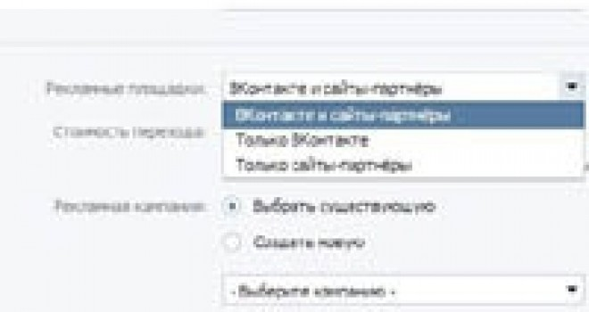 Ретаргетинг объявлений Вконтакте для интернет-магазинов