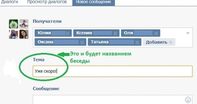 Быстрый возврат в беседу Вконтакте