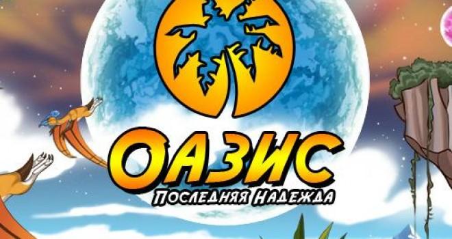 Оазис: последняя надежда Вконтакте