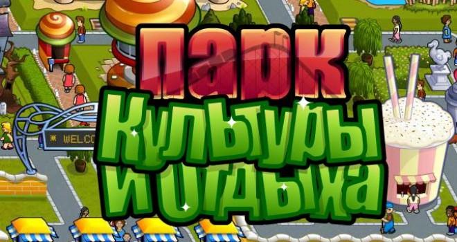Парк Культуры и Отдыха Вконтакте