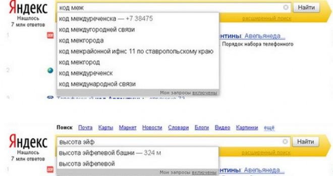 Цифры и факты в подсказках Яндекса