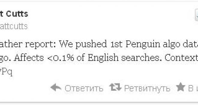 Penguin оюновился до версии 1.1