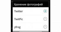 Приложения Twitter не будут поддерживать сторонние фотохостинги