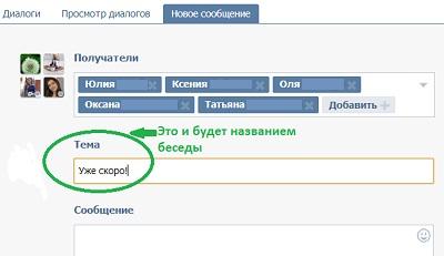 история поиска вконтакте - фото 9